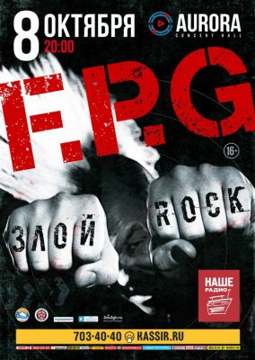 Концерт F.P.G 8 октября