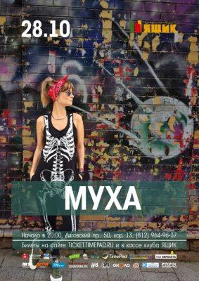Концерт Crazy Lixx в клубе Action в Санкт-Петербурге