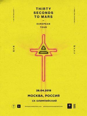 Концерт SCORPIONS в СК Олимпийский в Москве