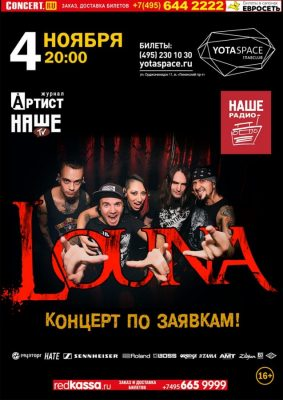 Концерт Tokio Hotel в ДК имени «Ленсовета» в Санкт-Петербурге