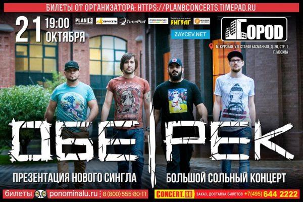 Концерт Onyx&Dope D.O.D. в ГлавClub Green Concert в Москве
