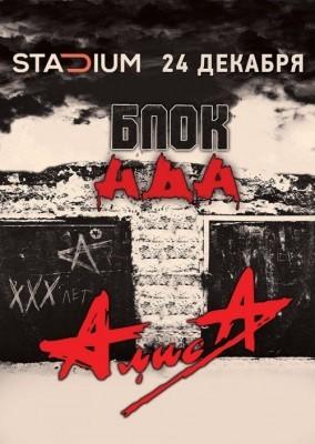 Концерт JANE AIR в «Зале Ожидания» в Санкт-Петербурге
