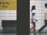 Новый EP A la Ru - Тень