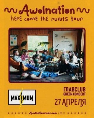 Билеты на концерт группы Эпидемия в клубе VOLTA в Москве