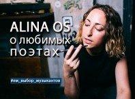 Выбор музыкантов: Alina Os о любимых поэтах
