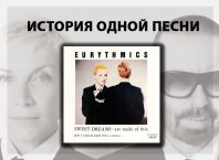 Слушать синглEurythmics - Sweet Dreams (Are Made Of This):