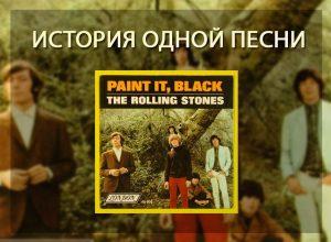 История одной песни: The Rolling Stones - Paint In Black