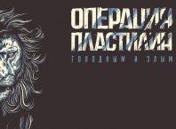 Слушать альбом «Голодным и злым» группы «Операция Пластилин»: рецензия