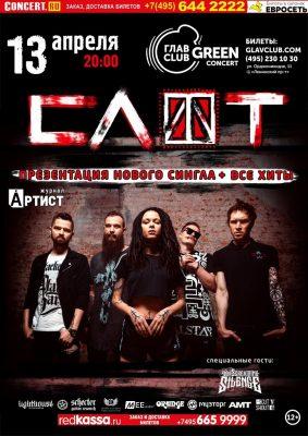 Концерт СЛОТ в ГЛАВCLUB GREEN CONCERT в Москве