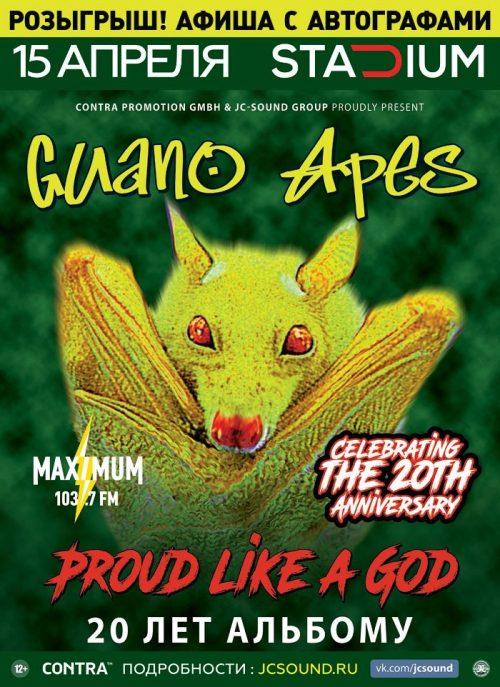 Концерт GUANO APES 15 апреля