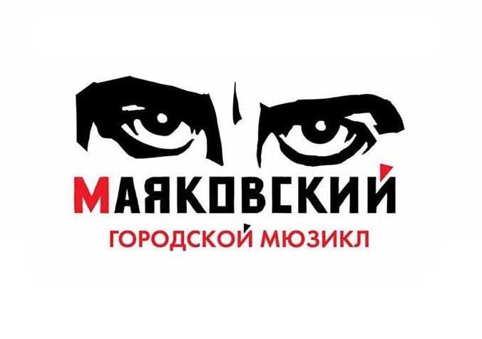 Теона Дольникова сыграет Лилю Брик в мюзикле «МАЯКОВСКИЙ»