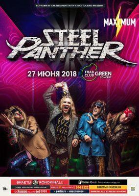 Концерт Lumen в клубе Stadium в Москве