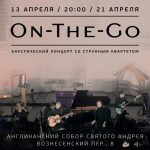 Концерт One The Go 13 апреля