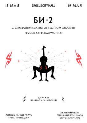 Группа Талисман даст концерт в Opera Concert Club в Санкт-Петербурге