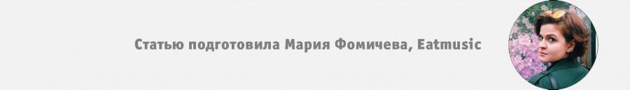 мария фомичева