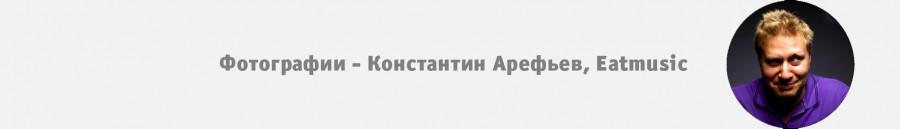 Константин Арефьев - фото