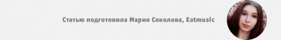 Мария Соколова Статья