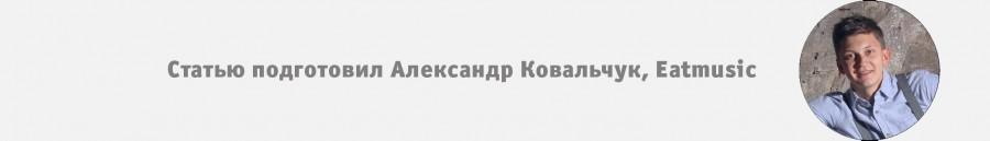 ковальчук александр статья