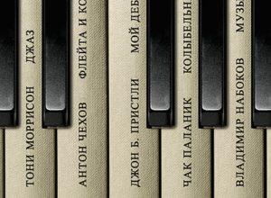 Книги про музыку и наоборот