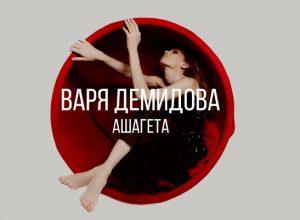 Варя Демидова и альбом Ашагета: