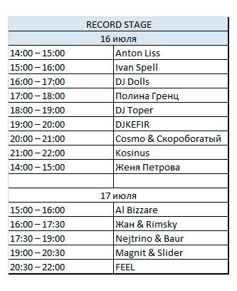 Расписание сцены «Record Stage» на VK Fest 2016