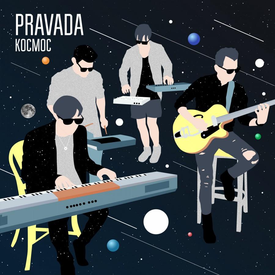 Новый сингл PRAVADA «Космос»
