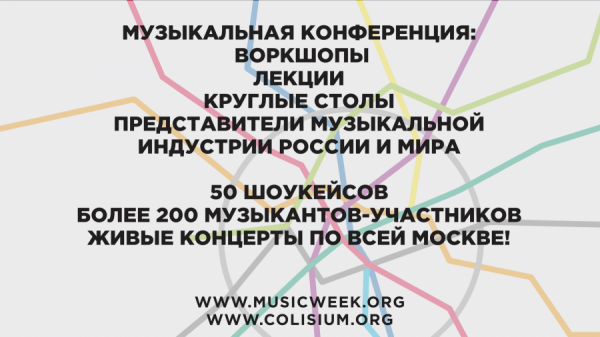 Moscow Music Week - 2016