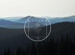 Новый сингл Студия'78 - Электричка