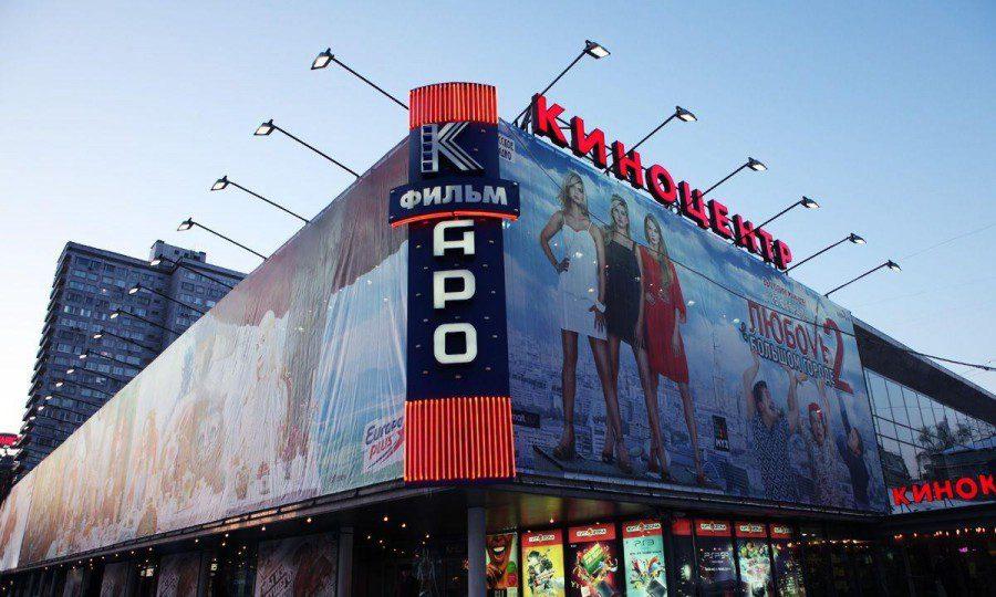 Киноцентр «Октябрь»