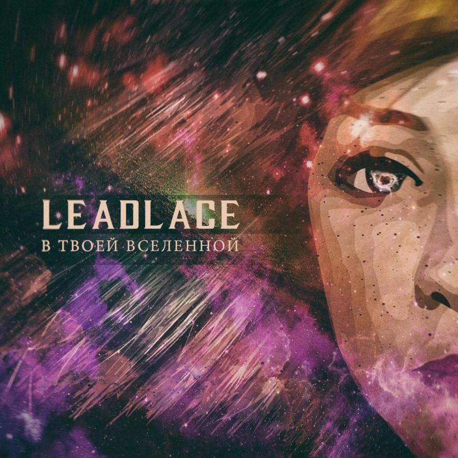 Leadlace «В твоей вселенной»