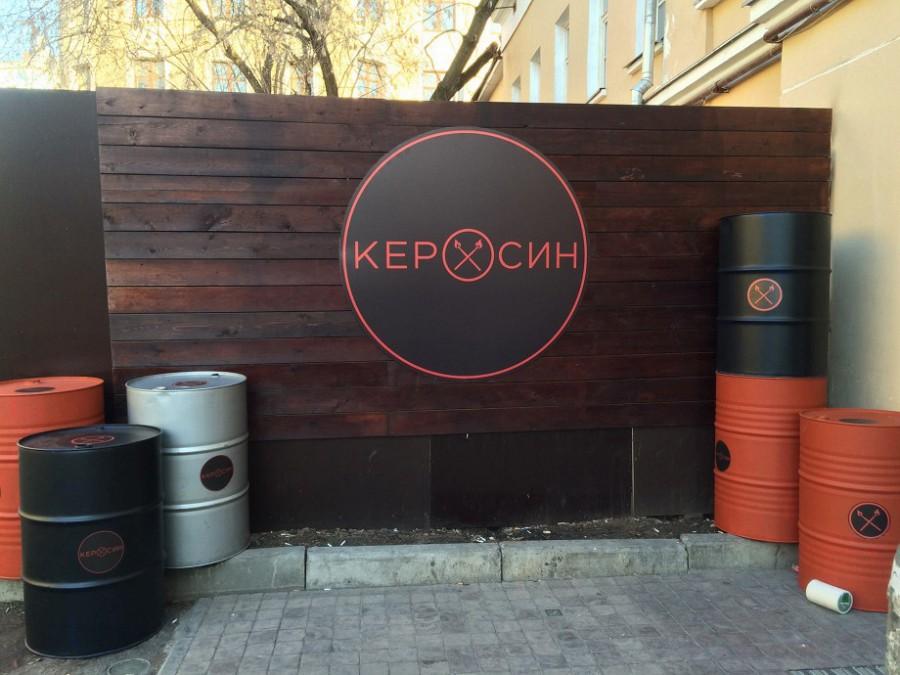 Бар Kerosin афиша расписание концертов