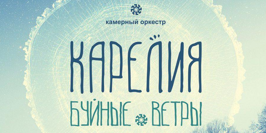 альбом камерного оркестра Карелия - Буйные ветры