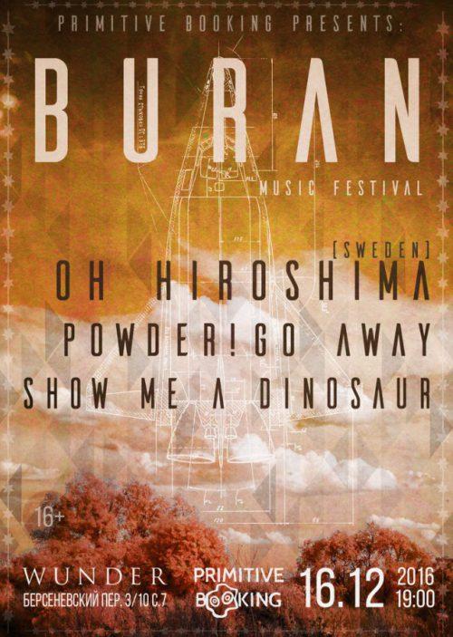 BURAN Music Festival 16 декабря