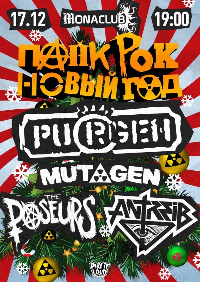 17 декабря в клубе Mona в Москве пройдет Панк-рок новый год . пурген