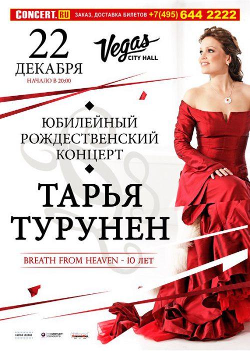 Тарья Турунен даст концерт 22 декабря