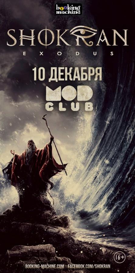 10 декабря группа Shokran даст концерт в клубе MOD в Петербурге Группа представит новый альбом exodus!