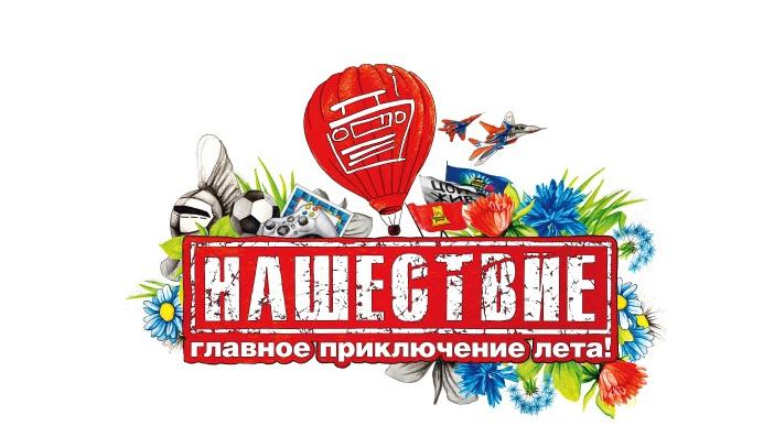 Первый день фестиваля Нашествие 2017