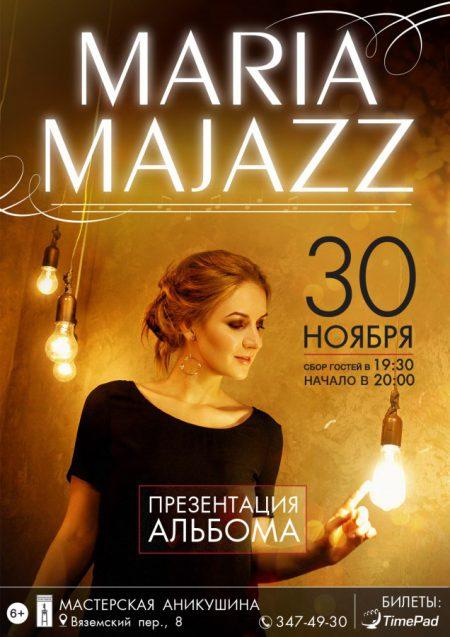 30 ноября в Мастерской Аникушина пройдёт Презентация альбома Maria Majazz – первой русскоязычной пластинки группы, давно зарекомендовавшей себя на небосклоне Петербурга.