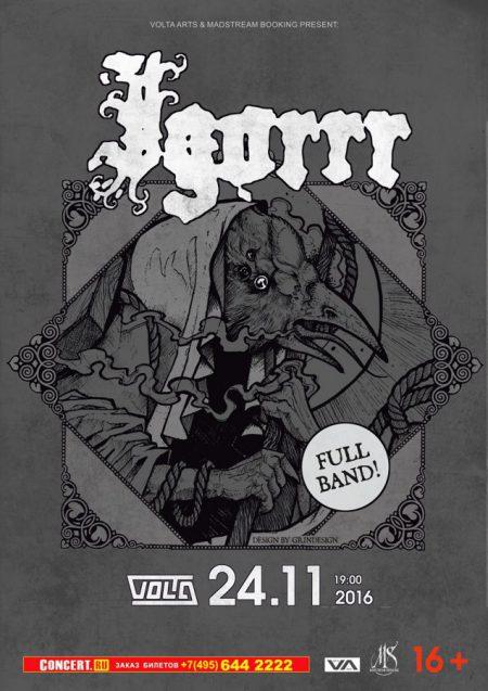 24 ноября в московском клубе Volta пройдет концерт французской группы IGORRR. купить билеты