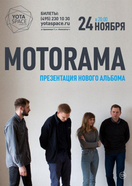 24 ноября группа Motorama выступит в московском клубе YOTASPACE с презентацией нового альбома.