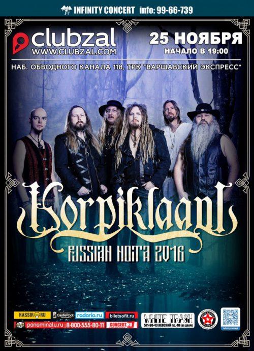 Концерт Korpiklaani 25 ноября