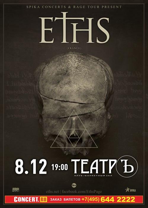 Концерт ETHS 8 декабря