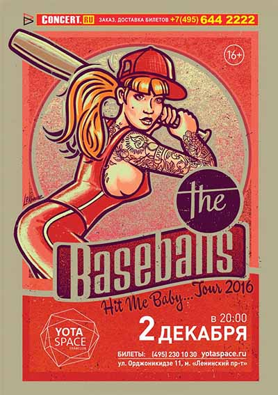 Концерт The Baseballs 2 декабря
