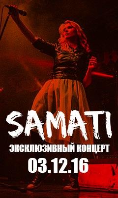 Концерт SAMATI 3 декабря