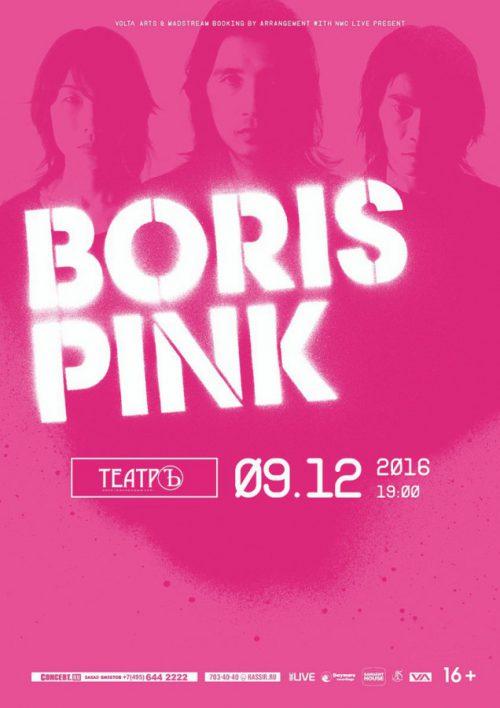 Концерт группы BORIS 9 декабря