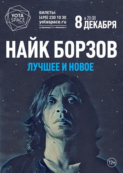Найк Борзов даст концерт 8 декабря