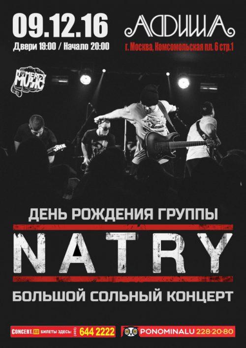 Концерт NATRY 9 декабря