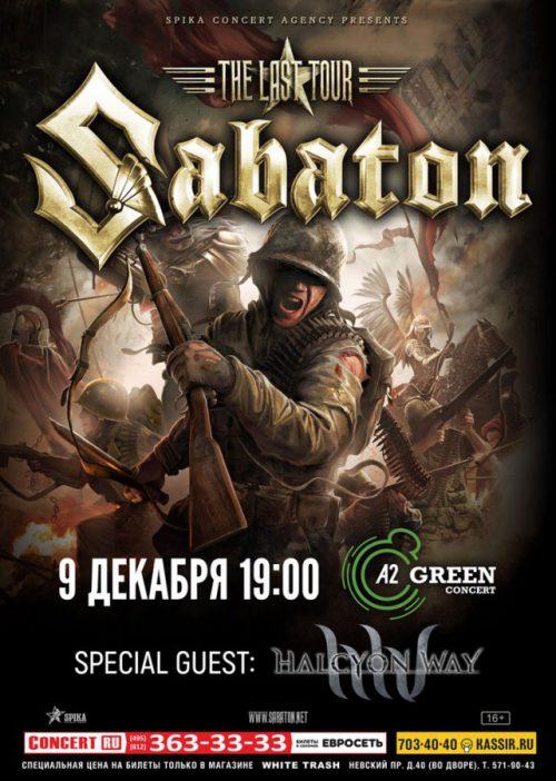 Концерт Sabaton 9 декабря