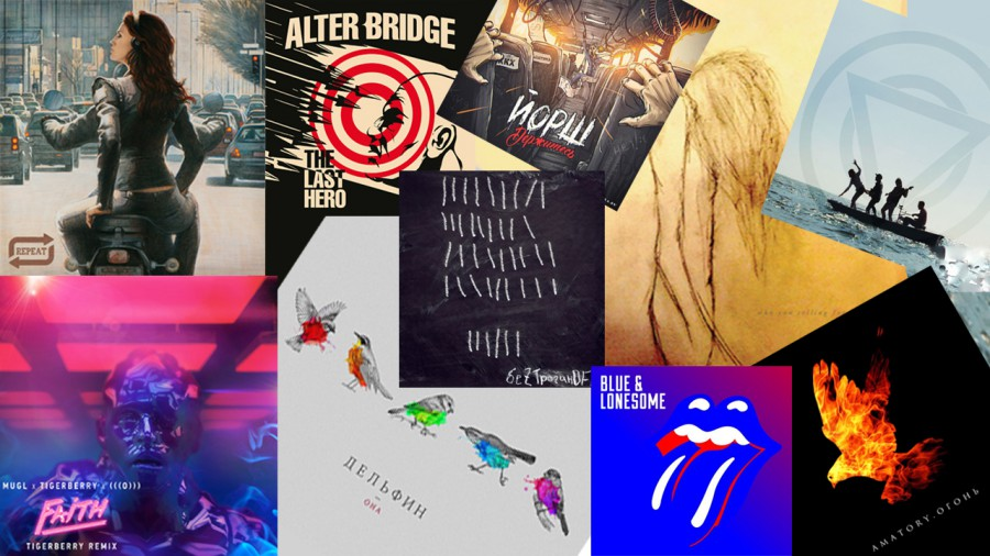 Топ-10 лучших песен за октябрь 2016