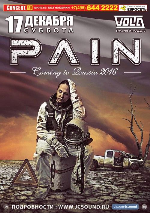 Концерт Pain 17 декабря